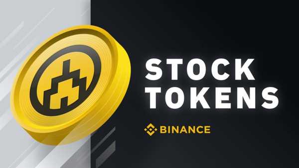 STOCK TOKEN